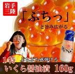 本場三陸産いくら醤油漬け160g【特】【産地直送】