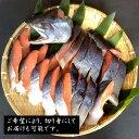 【送料無料】新巻鮭 あま塩仕込み(銀鮭)三陸産鮭、さけ、サケ...