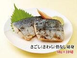 さごし(さわら)骨なし切身80g×10切【サゴシ】【サワラ】【鰆】【白身魚】時短介護食ボリュームありお弁当
