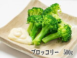 冷凍ブロッコリーカット500g【ぶろっこりー】【IQF】【冷凍野菜】【弁当】【お弁当】【時短】【簡単】【大容量】【お徳用】【業務用】【カット野菜】【シェア】