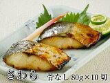 さわら(さごし)骨なし切身80g×10切【サワラ】【鰆】【サゴシ】時短介護食ボリュームありお弁当