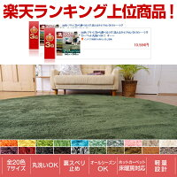 20色・7サイズから選べる!カラーセレクト・ラグ丸洗いOK床暖房&ホットカーペットカバー対応サイズ:約200×200cm