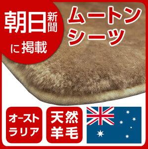ムートンシーツ シングル オーストラリア シープスキン ムートン 読売新聞