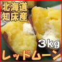 送料無料 越冬じゃがいも レッドムーン 3kg 北海道産 ジャガイモ 産地直送