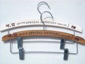 クリップ付きのオシャレな木製ハンガー【アンティークピンチハンガー】 ※定形外可250円
