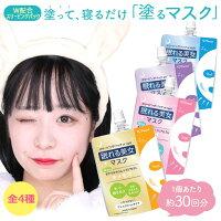 眠れる美女マスク約30日分【キメ毛穴/ハリツヤ/透明感/集中保湿】よりお選び頂けます♪日本製大容量オールインワンオールインワンジェル塗るマスククリームナイトクリームメール便