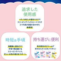 眠れる美女マスク特徴(4)