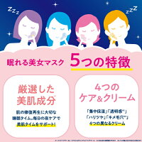 眠れる美女マスク特徴(3)