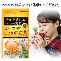 【機能性表示食品】ヒハツしょうが紅茶/カフェインレス/1.5g×7包入り