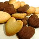 【訳あり】ハートクッキー 【割れ】400g