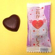 メッセージ メッセージハートチョコレート バレンタイン ホワイト イベント パーティー ブライダル