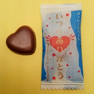 感謝を伝える人気のチョコ メッセージハートチョコレート<いつもありがとう>【業務用】500g …
