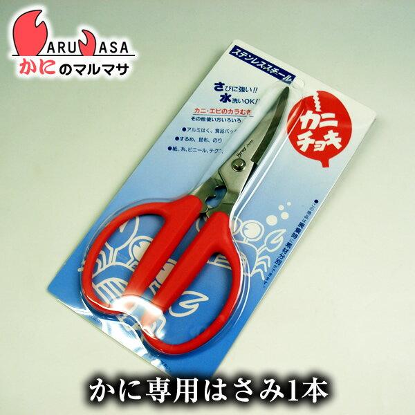 母の日 ギフト カニ専用 蟹鋏(かにはさみ)毛がに/タラバガニ/花咲ガニ/ズワイガニの調理に最適!