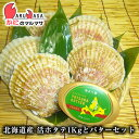 北海道よつ葉バター125g&北海道産活ホタテ貝1kgセット!あす楽 冷蔵 道産品 お取り寄せ ギフト