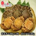 北海道産 活毛がに 350g×3尾&活ほたて貝1.2kgセッ...