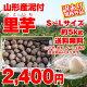 【ポイント2倍】【訳有り】【送料無料】山形県産泥付き「里芋」お徳用 約5kg(S〜Lサイズ…