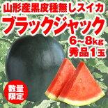 山形県産種無し黒皮スイカ「ブラックジャック」(6-8kg)秀品1玉