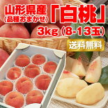 山形県産白桃(品種おまかせ)3kg(8〜13玉)