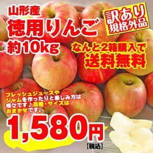ジュースやジャム、お菓子作り用に!たっぷり使える訳ありリンゴ!【ポイント2倍】【訳アリ】【...