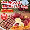 【通常価格の27%OFF】【ギフト】【送料無料】山形産「サン...