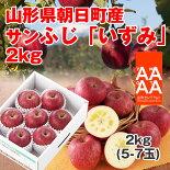 朝日町産サンふじ「いずみ」2kg(5-7玉)