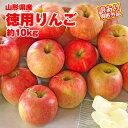 【ポイント2倍】【送料無料】【訳有り】山形産徳用りんご 約1...