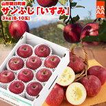 朝日町産サンふじ「いずみ」3kg(8-10玉)