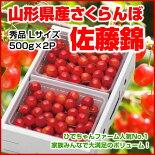 佐藤錦1kg(500g×2)バラ詰