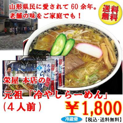 ラーメン消費量日本一の山形から夏の名物「冷やしらーめん」をお届け!氷で冷やしてお召し上が...