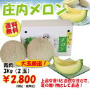 【お中元・ギフト特別価格】10P04jun10(N)大玉庄内メロン3kg(青肉2玉)