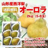 洋梨オーロラ2kg(5-7玉)