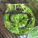 苦丁茶(青山緑水)50gくうていちゃ・くうちょうちゃ美容茶 健康茶ダイエット茶中国茶専門店マルメロ送料無料メール便