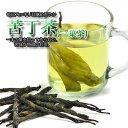 苦丁茶(一葉茶)100g くうていちゃ・くちょうちゃ美容茶・健康茶 中...