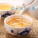 中国茶 ジャスミン茶 特級25g茶茉莉花茶お試しサイズさんぴん茶 ジャスミンティー 茶葉通販ジャスミン中国茶台湾茶専門店マルメロ送料無料メール便