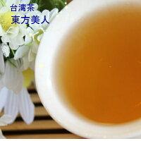 台湾茶 東方美人 500g茶葉 通販 烏龍茶 ウーロン茶 高山茶中国茶・台湾茶専門店マルメロ送料無料業務用パック お得