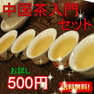 実店舗でも人気な中国茶入門セットを詰めました♪『烏龍茶3種類・ジャスミン散茶1種類・プーア...