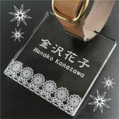 ★キラキラ★ネームプレート クリア 彫刻タイプ<レース柄>【楽ギフ_名入れ】