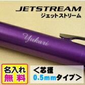 【名入れ無料】三菱 Uni ジェットストリーム<0.5mm> MSXE5-1000 多機能筆記具(シャープ+赤黒青緑ボールペン)【楽ギフ_名入れ】