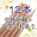 ★12本入新登場★ナチュラル無地(塗装なし)オリジナル鉛筆・HB・12本合格祈願えんぴつ12本 文...