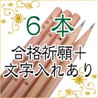 ★6本パック新登場★ナチュラル無地(塗装なし)オリジナル鉛筆・HB・6本合格祈願えんぴつ 6本 ...