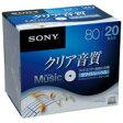 【SONY】音楽用CD-R80分20枚 20CRM80HPWS[821423]