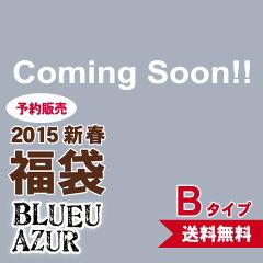 【予約販売】【送料無料】【福袋】毎回大人気のBLUEU AZURの福袋が今年も登場♪【予約販売】201...