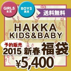【予約販売】【送料無料】【福袋】毎回大人気のHAKKA KIDS BABYの福袋が今年も登場♪【予約販売...