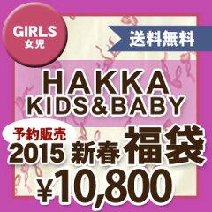 【第1弾予約販売】【送料無料】【福袋】毎回大人気のHAKKA KIDS BABYの福袋が今年も登場♪【予...