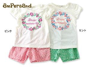 【SUMMERSALE★50%OFF】シンプルで着やすいのが嬉しいampersand Girlsパジャマセット ■L3580...