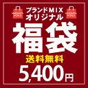 【アウトレット福袋】ブランドMIXオリジナル福袋〔5400円〕■2015AWFU…