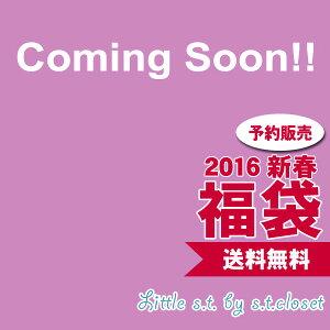 【2015年11月1日0:00予約販売スタート】【予約販売】【送料無料】【福袋】Little s.t. by S.T.C...