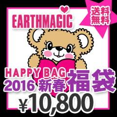 【予約販売】2016新春福袋〔EARTHMAGIC〕■2016新春福袋■4013516【 キッ…