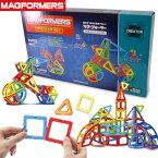 ボーネルンド MF703004-MG マグ・フォーマー クリエイティブセット 90ピース キッズ おもちゃ オモチャ 玩具 知育玩具 知育おもちゃ 工作 プレゼント ギフト マグフォーマー BorneLund 7007358【定番】