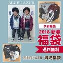 【予約販売】2018新春福袋 ブルーアズール 〔BLUEU AZUR〕 男の子 C55000-86 キッズ ベビー ボーイズ 男の子 男児 Boys 子供服 送料無料 4017675